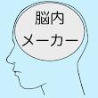 2019年脳内メーカー【令和元年の脳内を探る無料ジョークアプリ。自分やあの子の脳内をチェックしよう】 icon