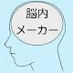 télécharger 2019年脳内メーカー【令和元年の脳内を探る無料ジョークアプリ。自分やあの子の脳内をチェックしよう】