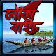 Nouka Baich (game)