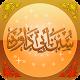 Sunan Abu Dawood (Arabic) (app)