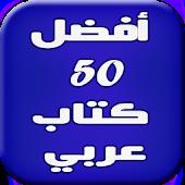 50 أفضل كتاب عربي