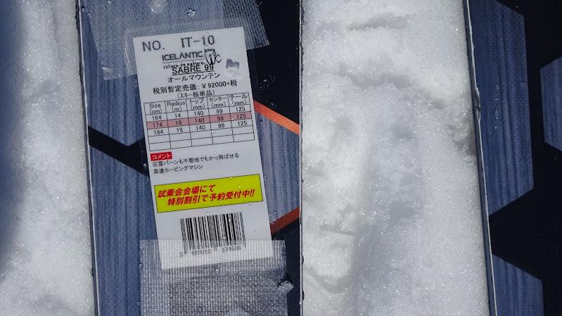 アイスランティック SABRE99 174cmのスペック