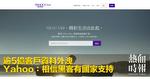逾5億客戶資料外洩 Yahoo:相信黑客有國家支持