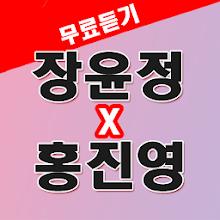 장윤정 X 홍진영 노래듣기 - 트로트 애창곡,히트곡 Download on Windows