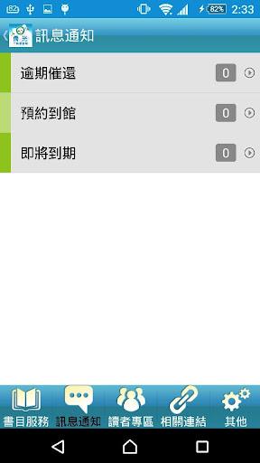 僑光行動圖書館 screenshot 5