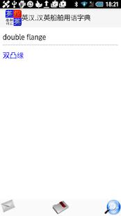 Ship terms dictionary(E-C/C-E) - náhled