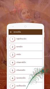 Bhagavad Gita In Gujarati - náhled