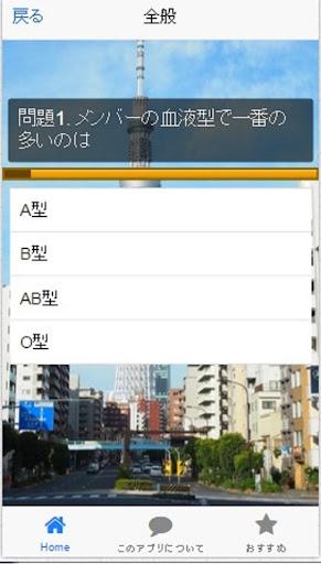 クイズ FOR SMAP-ジャニーズの人気アイドル スマップ