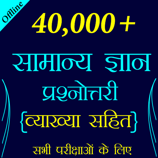 40000+ GK Question for All Exams - Apps on Google Play