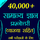 40000+ GK Question for All Exams