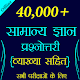 40000+ GK Question for All Exams Download for PC Windows 10/8/7