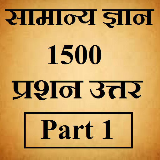 सामान्य ज्ञान, 1500 प्रश्न उत्तर - भाग 1