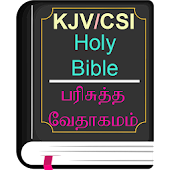 English Tamil KJV/CSI Bible