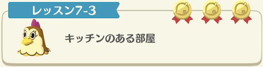 レッスン7-3
