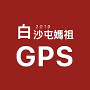 白沙屯媽祖 GPS 即時定位