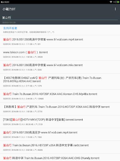Little Magnet BT 4.1.3 screenshots 7