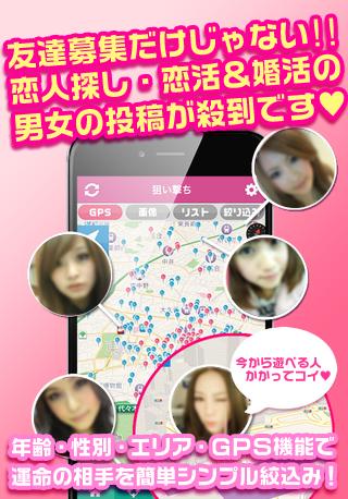 無料社交Appの本気も遊びも探せる出会系アプリ♥イチャ友&マジカノID掲示板 HotApp4Game