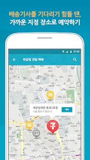 택배고 Alkalmazások (apk) ingyenesen letölthető részére Android/PC/Windows screenshot