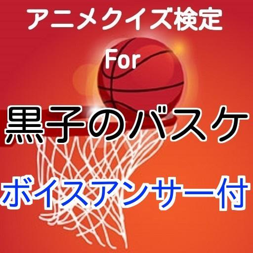 黒子検定 For黒子のバスケ!女子ファン!アニヲタ! 娛樂 App LOGO-APP試玩