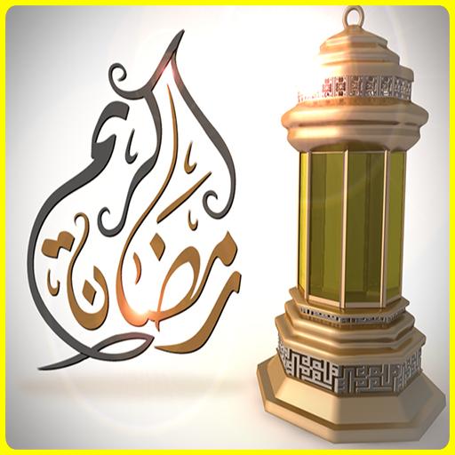 Ramadan Wallpaper 2015 HD