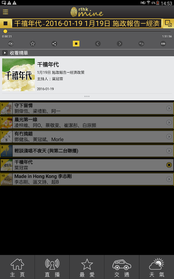 RTHK Mine- screenshot