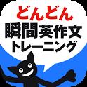 どんどん話すための瞬間英作文トレーニング icon
