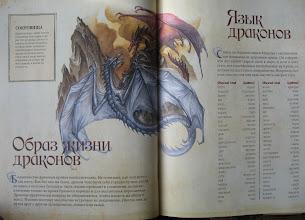 Photo: о, это совершенно потрясающая страничка, где можно подсмотреть в словарь драконьего языка!