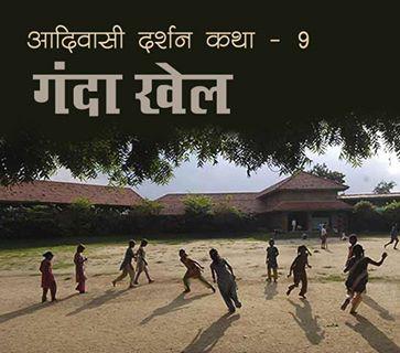 आदिवासी दर्शन कथा - 9  --------------------------------  स्कूल में दोपहर के अवकाश का समय था. इस अवकाश में कुछ आदिवासी बच्चे मिलजुल कर कोई खेल खेल रहे थे. खेल का नाम था 'बादल-जंगल'. कुछ बच्चे बादल तो कुछ बच्चे पेड़-पौधे का अभिनय करते हुए जंगल बने थे. खेल ऐसा था - जब बादल बच्चे लहरा-लहरा कर बरसते तो जंगल बने बच्चे झूमते हुए गाने लगते.     स्कूल के बरामदे में बैठे गैर-आदिवासी मास्टरजी यह सब देख रहे थे. अचानक उठ कर वे खेलते हुए बच्चों के पास पहुंच गए. बोले, 'तुम सब अच्छा खेल रहे हो. इससे आनंद तो आता है पर ज्ञान नहीं बढ़ता. तुमलोग चोर-सिपाही का खेल खेलो. एक चोर बन जाए और बाकी बचे सारे लोग सिपाही. चोर को जो सिपाही बच्चा पकड़ लेगा उसकी जीत होगी और चोर की हार. इस खेल में मजा भी आएगा और तुमलोगों की सूझबूझ भी बढ़ेगी.'    मास्टरजी की बात सुन कर सारे आदिवासी बच्चे एक-दूसरे को देखने लगे. उनमें से एक आदिवासी बच्चा आगे आ कर बोला, 'मास्टरजी, हमलोग आनंद के लिए खेलते हैं. जीतने-हारने के लिए नहीं. आपका खेल अच्छा नहीं है. हम नहीं खेलेंगे.'