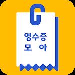 영수증모아 - 영수증,포인트,가계부 icon