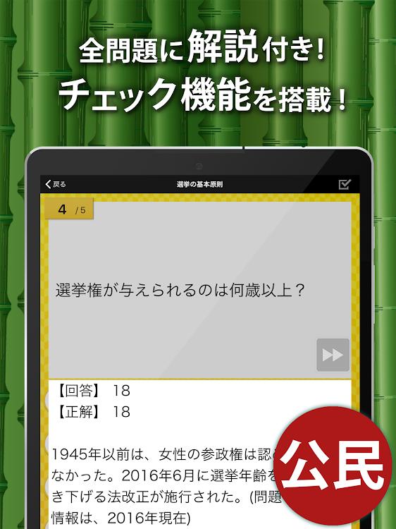中学社会 地理歴史公民 Android アプリ Appagg