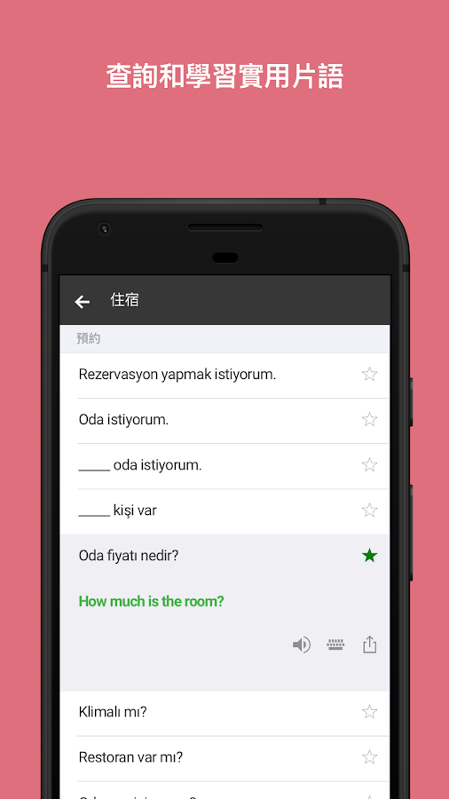 微軟翻譯 - Google Play Android 應用程式