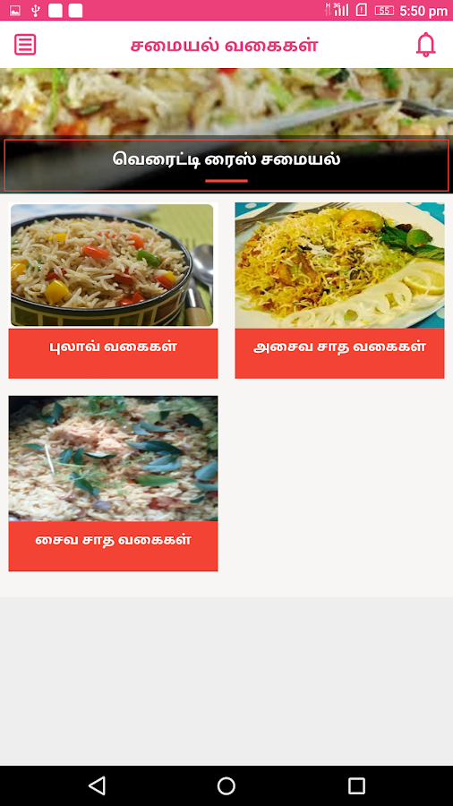 Variety rice recipes in tamil best collection 2018 android apps variety rice recipes in tamil best collection 2018 screenshot forumfinder Gallery