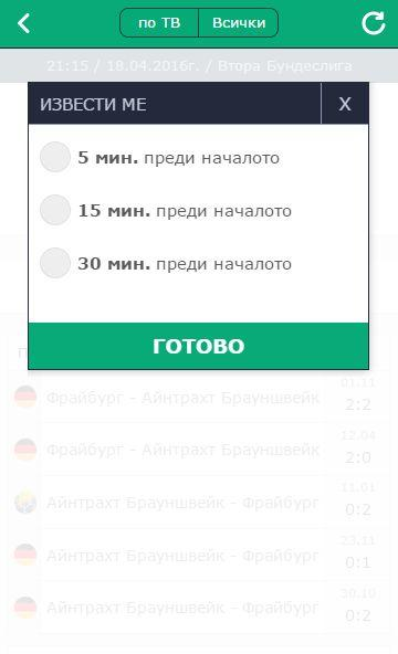 Мачовете по ТВ- screenshot