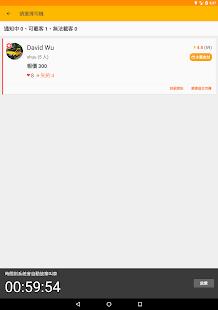 呼叫小黃 - 計程車搜尋平台  螢幕截圖 8