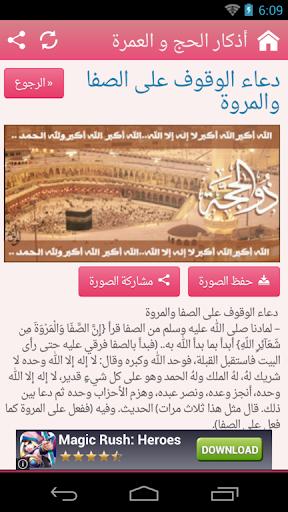 أذكار الحج و العمرة