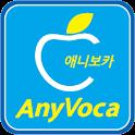 애니보카 공식앱 : 영어단어장 AnyVoca icon