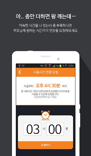 엑스키퍼 모바일 – 자녀용 앱