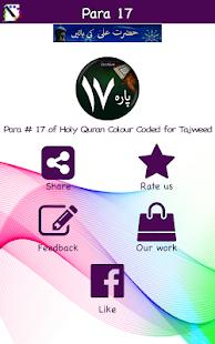 Para 17 of Holy Quran Tajweed Colour Coded Arabic for PC-Windows 7,8,10 and Mac apk screenshot 1