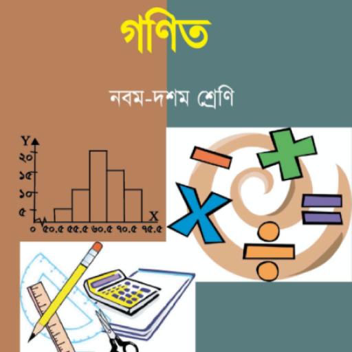 Math (Class 9-10) - গণিত (৯ম-১০ম শ্রেণী)