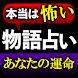 【本当は怖い物語占い】愛川絢加 - Androidアプリ