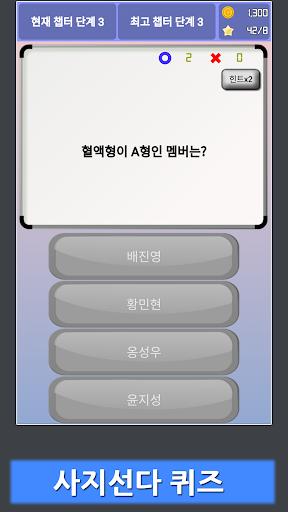 uc6ccub108uc6d0 ud034uc988 - Wanna One 1.9 screenshots 7