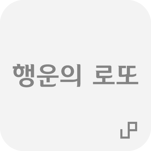 행운의 로또 工具 App LOGO-APP開箱王