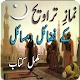Download namaz taraweeh For PC Windows and Mac