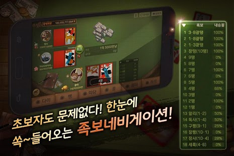 피망 섯다 for kakao- screenshot thumbnail
