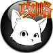 白猫 究極攻略DB