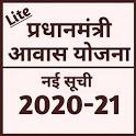 प्रधानमंत्री आवास योजना, Pradhanmantri awas yojana icon