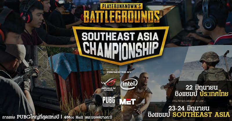 PUBG SEA Championship 2018 ลุ้นแชมป์ประเทศไทย 22 – 24 มิถุนายนนี้