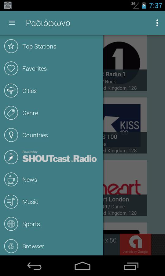 Ραδιόφωνο - στιγμιότυπο οθόνης