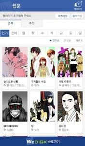 웹툰 위디스크 - WeToon screenshot 0
