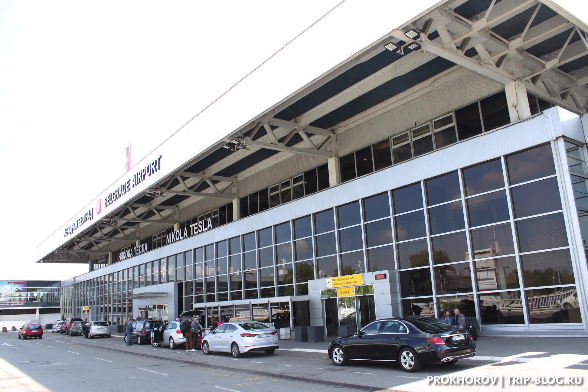 Аэропорт Никола Тесла в Белграде
